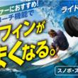週末サーファーにお薦め 仏で開発 スマートコーチ機能でサーフィンを上達させるアクショントラッカー「ライドコネクト」を日本販売開始 (スノーボード、スケートボードも対応)