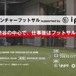 渋谷の中心で、仕事後はフットサル。「渋谷ベンチャーフットサル supported by IPPO」を8月からスタートします!