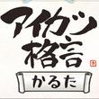 『アイカツ!』より「アイカツ格言かるた」が登場!撮りおろし朗読CDや特製風呂敷付き!