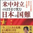 米中対立構図のなかで日本はどう生き抜くべきなのか?両国首脳の思惑から「ファーウェイ問題」の本質まで、独自の視線で鋭く分析!!「米中対立」のはざまで沈む日本の国難  アメリカが中国を倒せない5つの理由