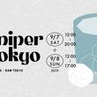 クラフトジンとジュニパーベリーに焦点を当てた新しい食イベント『JUNIPER TOKYO』を青山ファーマーズマーケットで初開催!
