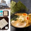 愛知の「麺家 神明」、自社糖質55%オフ麺の血糖値抑制効果を検証
