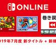 「ドンキーコング3」と「レッキングクルー」,そして攻略に便利な「巻き戻し」機能も追加。Nintendo Switch Online更新情報