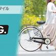 """""""いつものお買い物を楽にもっと楽しく""""自分のスタイルで選べる4種の新バスケットデザイン採用のお買い物専用自転車「CARGシリーズ」が7月中旬頃より発売開始"""