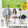 SixTONESジェシーさん、ジャガー横田さんも登場! AERA English特別号『英語に強くなる小学校選び2020』、7月18日発売