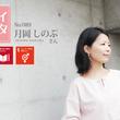 【SDGsナンバー3.4.5に貢献】薬剤師ホメオパス・月岡しのぶさんインタビューを公開【syufeel取材】