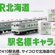 「サイコロの旅」どうでしょう? JR北海道の駅名標がサイコロキャラメルに、「JR北海道駅名標キャラメル」道内で発売