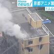 「京アニ」で爆発火災、1人心肺停止、9人意識不明の重体