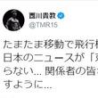 """""""京アニ""""火災で著名人から心配相次ぐ 西川貴教…"""