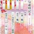 """日本人の感覚の集大成""""歳時記""""をいつもそばに「角川 合本俳句歳時記 第四版」(Android版)を新発売"""
