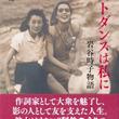 越路吹雪のマネージャーとトップ作詞家。2つの道をきわめた女性を描く「ラストダンスは私に」が7月18日発売