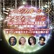 ABBAの名曲を堪能する『ミュージカル・ミーツ・シンフォニー アナザーステージ』セットリストの一部が発表