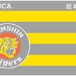 「タイガースICOCA」ネットで追加発売 「球団旗」「トラッキー」各3万枚 阪神電鉄