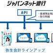 ジャパンネット銀行と弥生、参照系API公式連携を開始