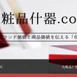 化粧品什器のデザイン・製作の専門サイト【 化粧品什器.com 】を開設しました。~消費者に、ブランド価値と商品価値を伝える「化粧品什器」~
