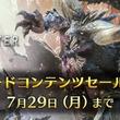 PS Storeにて『モンスターハンター:ワールド』ダウンロードコンテンツセールを実施中!