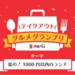 テイクアウトアプリ「menu(メニュー)」がテイクアウト グルメグランプリのエントリー受付中!