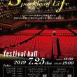 大阪のストリートから誕生したバイオリニストSHOGOが7月25日(木)フェスティバルホールにてソロコンサートを開催!「ボーダレス」をテーマに幅広い方を無料招待!