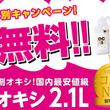 プロ向け美容材料の通信販売サイト「美通販」が、ご好評につき「CMCオキシ プラスワンキャンペーン」を8月17日(土)まで期間延長!4本購入でもう1本無料プレゼント!