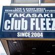 店長たちに聞くライブハウスの魅力 第14回 群馬・高崎clubFLEEZ