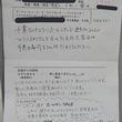 ロッテ・レアードの本塁打でお寿司が割引に! 千葉大生協のキャンペーンが粋だと話題