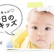 【今日のキッズ】日茉莉(ひまり)ちゃん・0歳