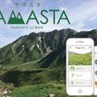 参加ユーザー6万5千超のスタンプラリーアプリ「ヤマスタ」  登山者に人気の「日本二百名山」を新たにチェックインポイントに追加!
