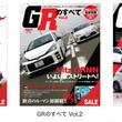 「GRのすべて Vol.4」7月18日刊行!