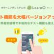 eラーニングシステム「LearnO」業界最安値帯で、本格的なテスト機能も使える!