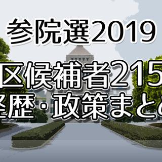 【参院選2019】投票前に必読。候補者215名の経…