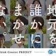 日本各地にクリエイターを生み出してきた『Rethink Creator Project』沖縄、四国エリアで初の開催が決定!