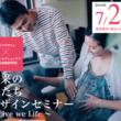 【ライフデザイン支援サービスのLMO】プレコンセプションケア(妊娠前健康管理)の啓発イベントを熊本で初開催