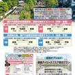絶対お得な倉敷美観地区まち歩きクーポン付! 瀬戸内国際芸術祭と合わせて楽しむ「宇野~倉敷バスツアー」を開催します。