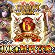 全世界同時リアルタイムバトルRPG『レギオンウォー』6周年記念キャンペーン!最大200回無料の6周年記念無料召喚や、最大66,666Jewelが当たるレギオンくじを開催