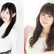 小原莉子の単独イベントに前田佳織里のゲスト出演が決定