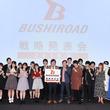 「ブシロードTCG戦略発表会2019夏」開催報告!