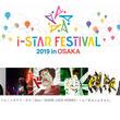 大阪「i-STAR Fes.」にメガテラ・ゼロ、Gero、りょーくん、もこうら登場