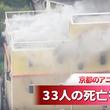 「京都アニメーション」の放火で33人の死亡を確認。平成以降最悪の放火事件に