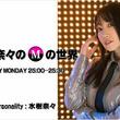 「戦姫絶唱シンフォギアXV」や「炎炎ノ消防隊」など! 2019年夏アニメ出演声優のラジオ番組