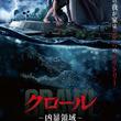 ワニ×ハリケーンの脅威を描くサバイバル・スリラー『クロール -凶暴領域-』日本公開 サム・ライミが製作を務める[ホラー通信]