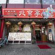 綱島「中華料理 北京亭」で名物の羽根付き焼き餃子を味わう