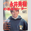 イケメンサッカー選手・永井秀樹、監督就任で「思い出と違う」の悲鳴が!?