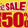 人気商品がプライスダウン!この夏一番の衝撃価格!最大50%割引になるメガネのアイガン「CLEARANCE SALE」2019年7月19日(金)から開催
