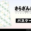 『さらざんまい』の1ポケットパスケースの受注を開始!!アニメ・漫画のオリジナルグッズを販売する「AMNIBUS」にて
