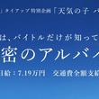 """映画「天気の子」とのタイアップ特別企画実施 バイトル検索画面で""""あるキーワード""""を検索しないと出てこない 『秘密のアルバイト』が登場!"""