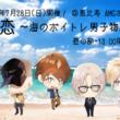 7月28日(日)ボイトレ男子限定イベント開催!『夏恋〜海のボイトレ男子物語〜』