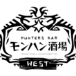 HUNTERS BAR『モンハン酒場 WEST』追加情報!! メニューやノベルティの詳細情報や予約開始日時が決定!