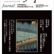 株式会社ファンク(東京都渋谷区・代表取締役 廣田章)は、『Cool Japan Journal/クールジャパンジャーナル』 江戸文化と伝統を発信する専門雑誌の販売代理契約を発表。2019年7月1日締結