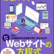 士業事務所の増収増益を実現する経営実務マガジン『月刊プロパートナー8月号』発売!2019年8月号は「選ばれるWebサイトの方程式」