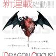 「ULTRAMAN」の清水栄一×下口智裕による新連載「DRAGON CIRCUS」開幕